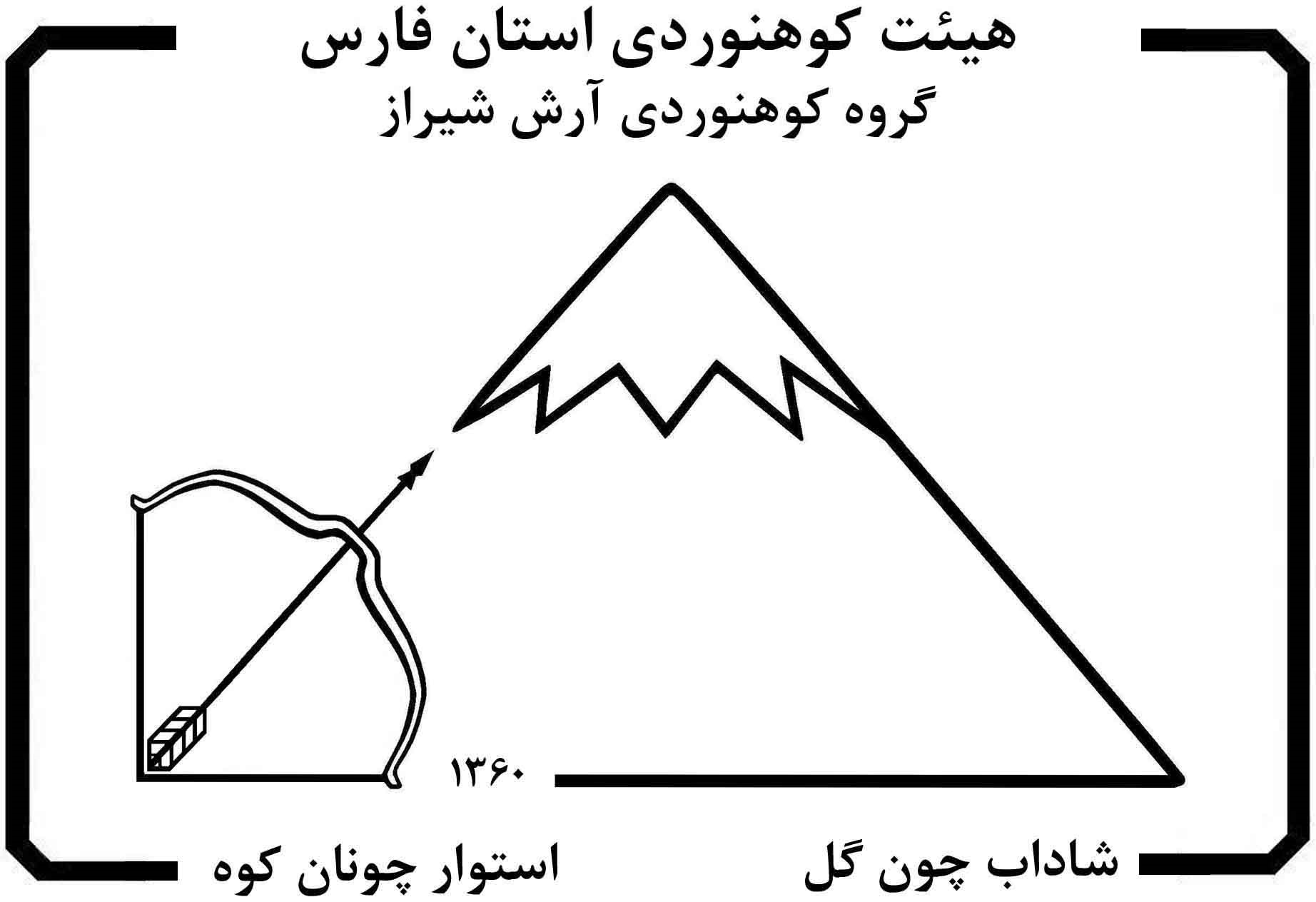 SummitClimb Link Exchange-Arash Shiraz Mountaineering Group `IRAN`