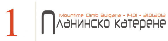 SummitClimb Link Exchange-www.mountainclimbbg.com